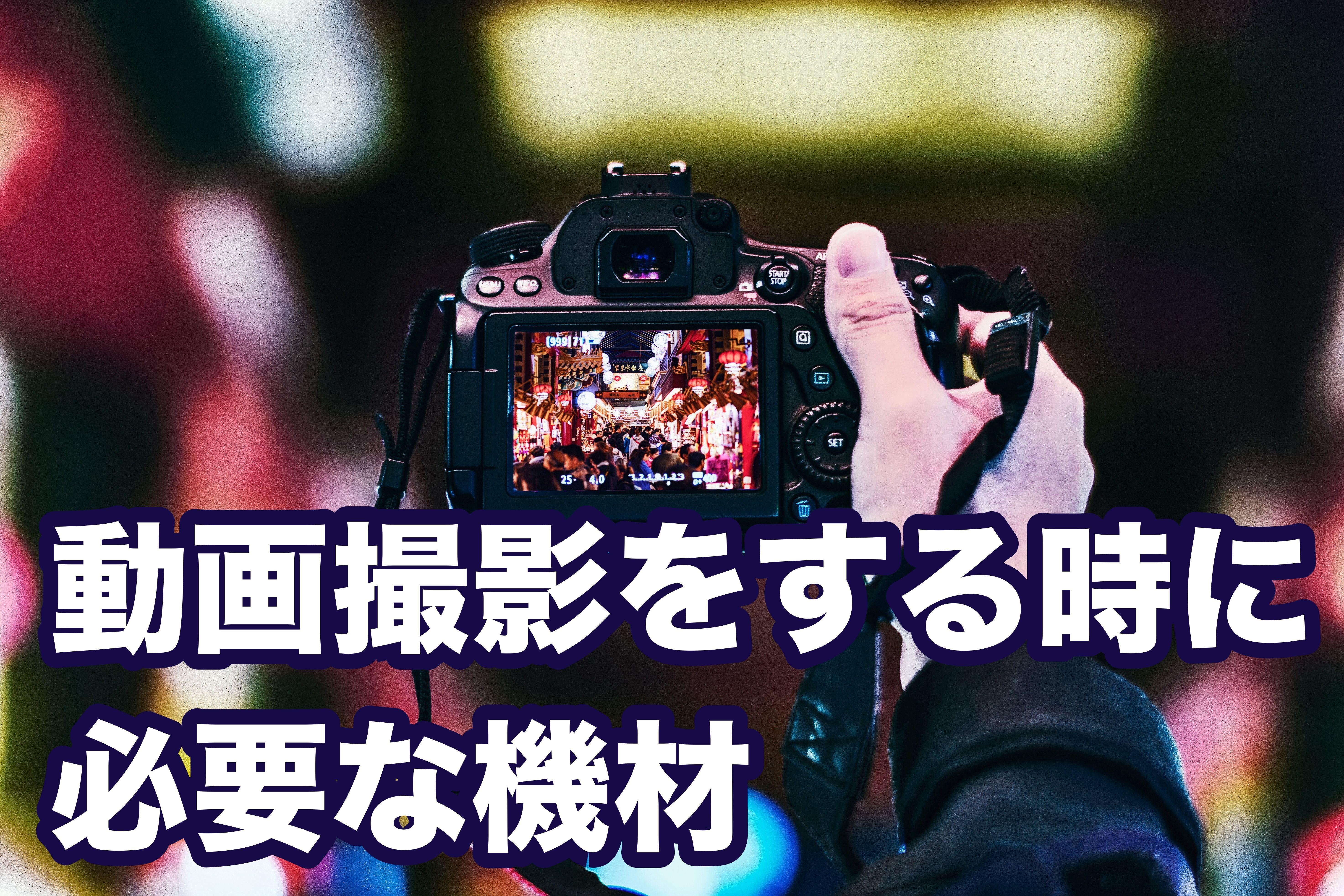 沖縄で動画撮影するために必要な機材